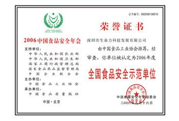 2006安全示范单位