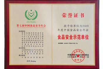 2009食品安全示范单位