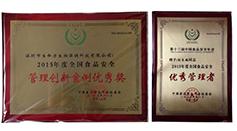 """生命力多次荣获""""食品安全示范单位"""",董事长陈良超被评""""年度优秀管理者""""的称号"""