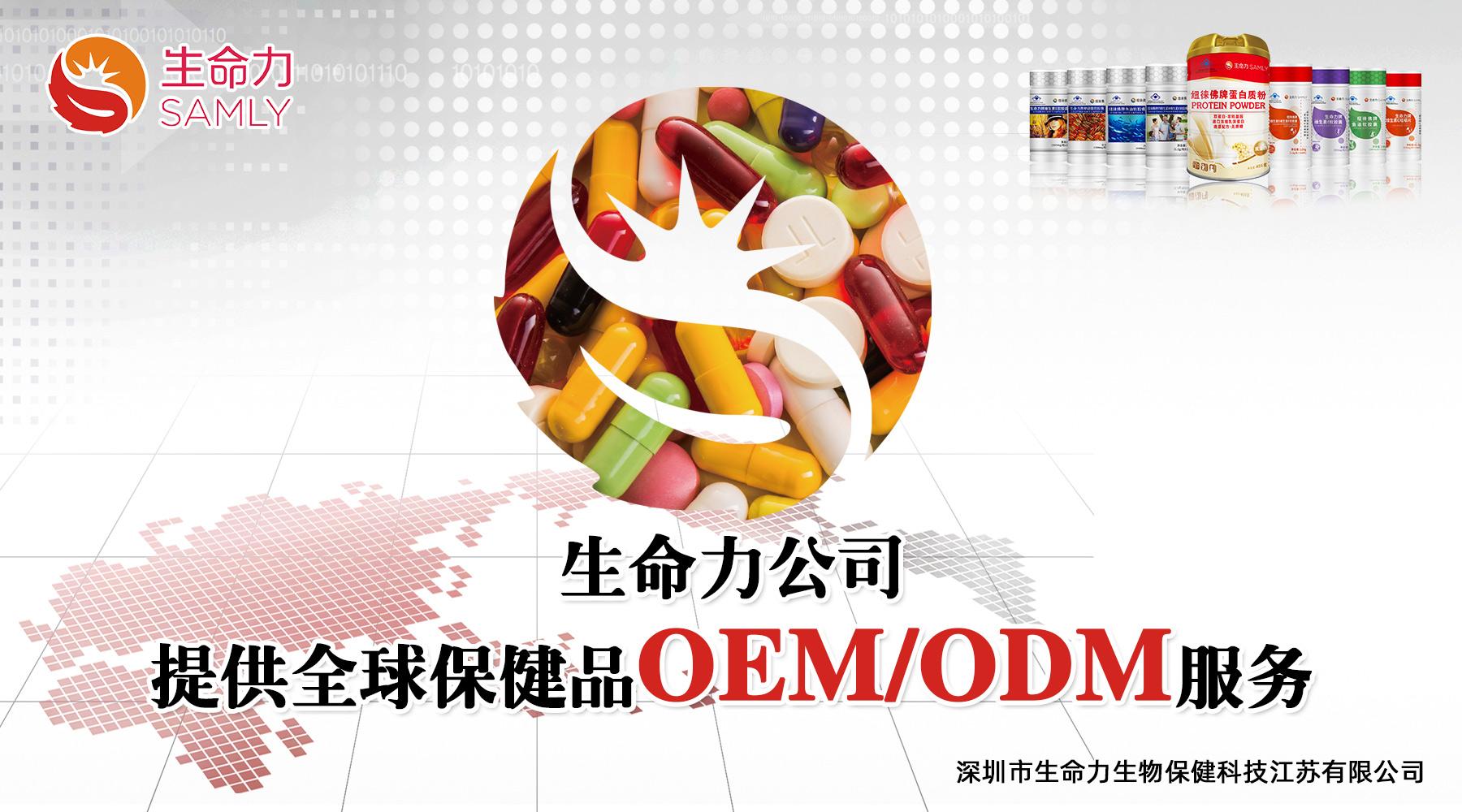 生命力提供全球保健品OEM、ODM服务