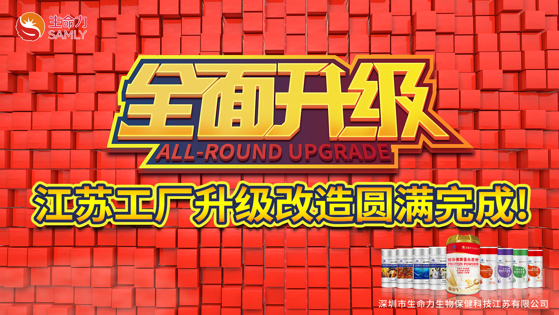 严格把控质量安全,江苏工厂升级改造圆满完成!